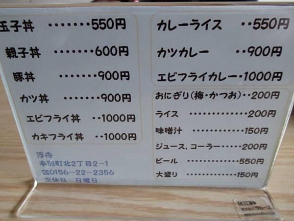 北海道 (544).JPG