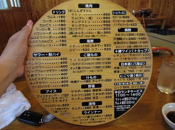 北海道 (613).JPG