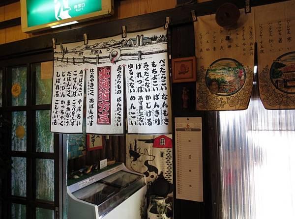北海道 (626).JPG