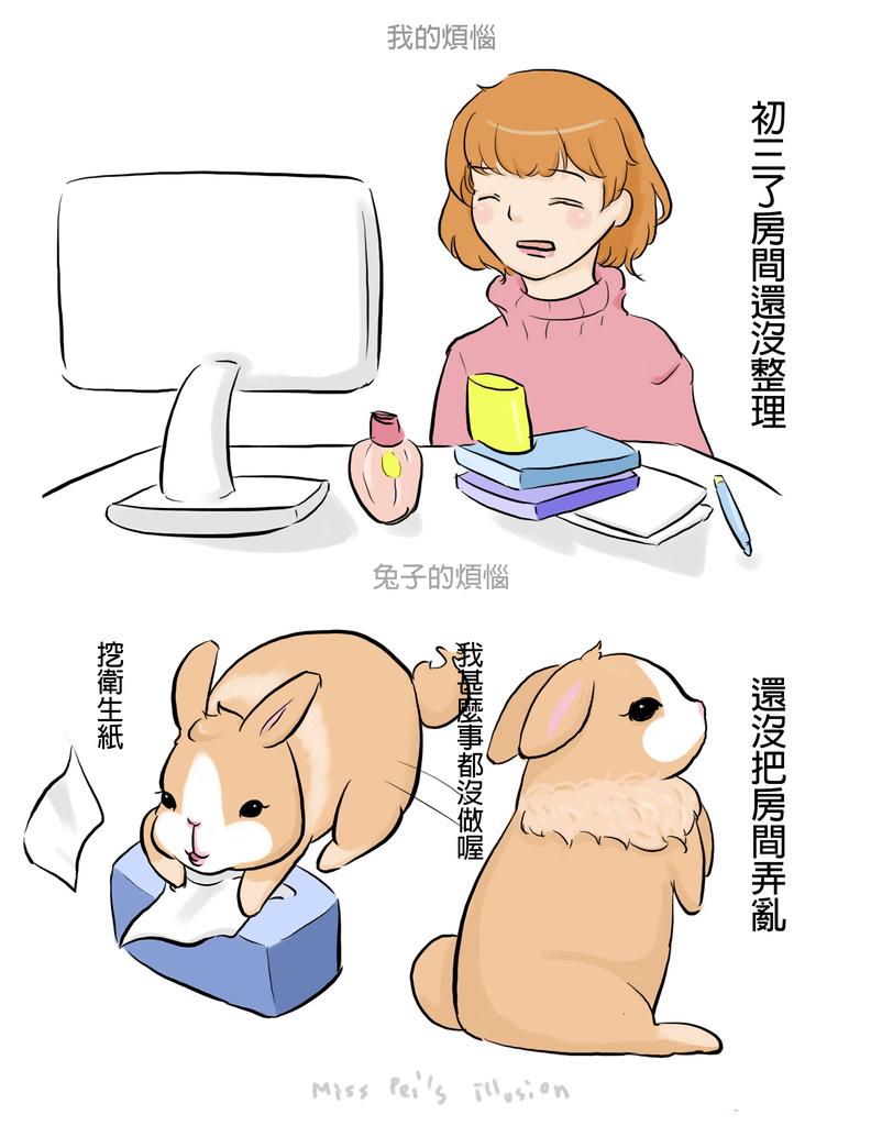 兔子的煩惱.jpg