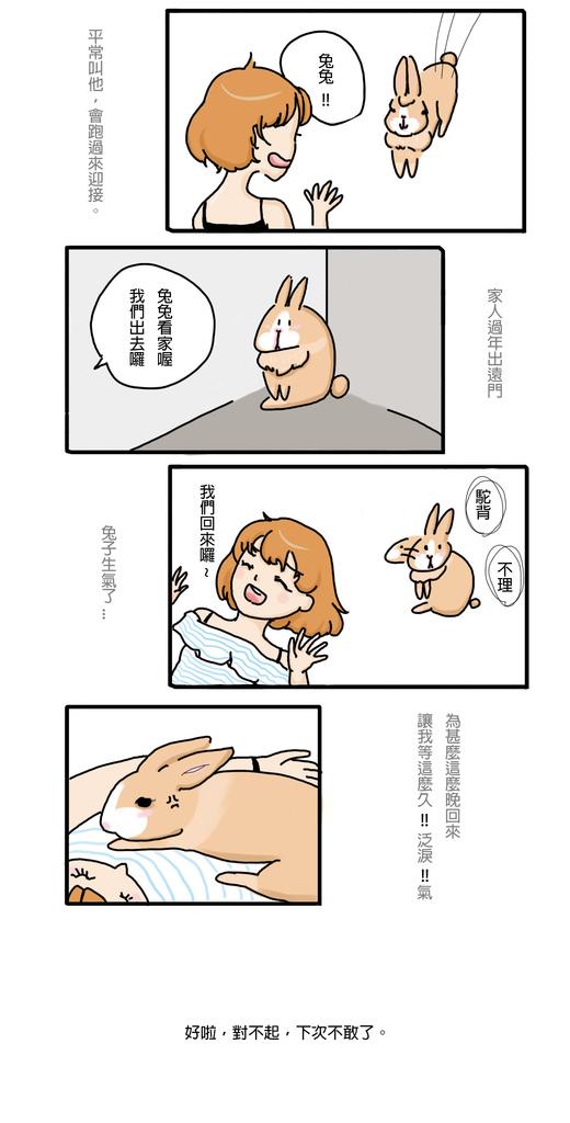 黑暗 兔子 - 2.jpg