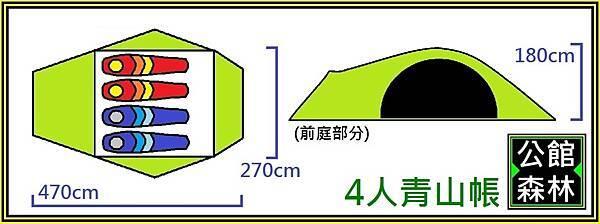 4人青山帳+