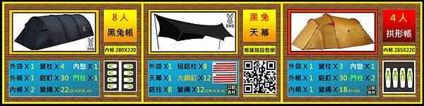 (8人黑兔帳)