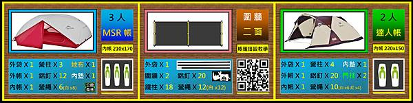 (3人MSR帳)