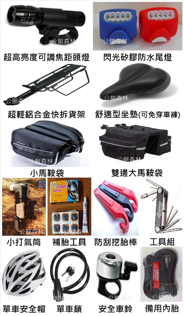環島車工具