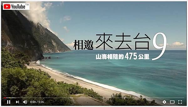 台灣環島之旅 台9線