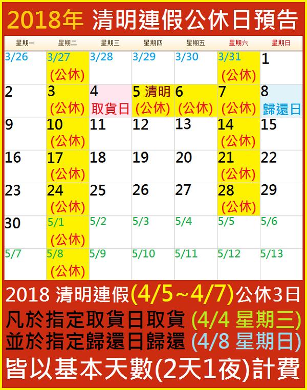 2018 清明連假