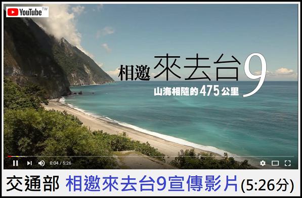台灣環島之旅 台9線.tif