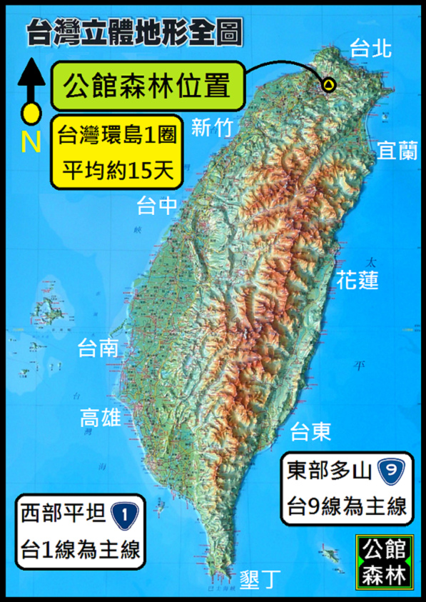 台灣環島地圖+