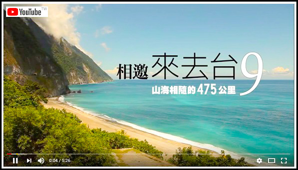 環島之旅 台9線.jpg
