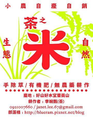 茶之米2011貼紙