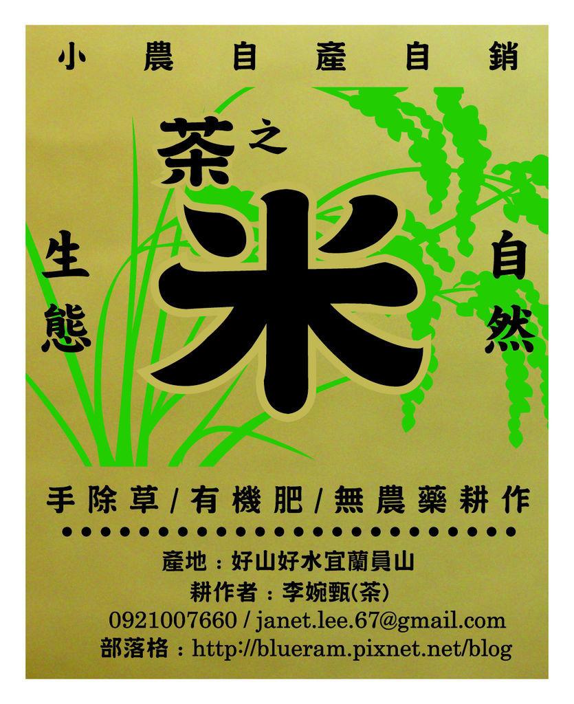 茶之米貼紙