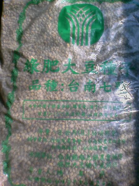 綠肥大豆台南7號