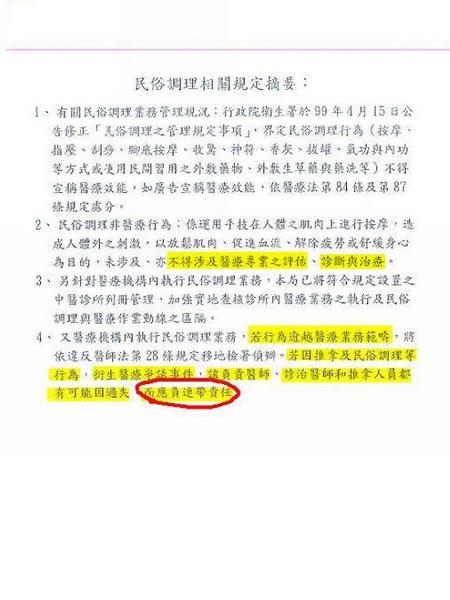990902-台北市衛生局公文-02.jpg