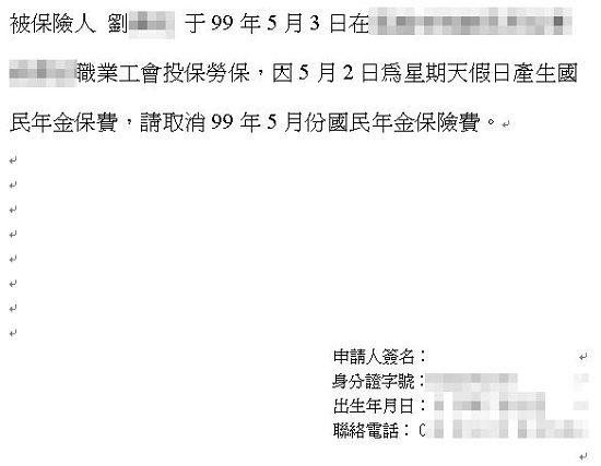 國民年金-申請書.jpg