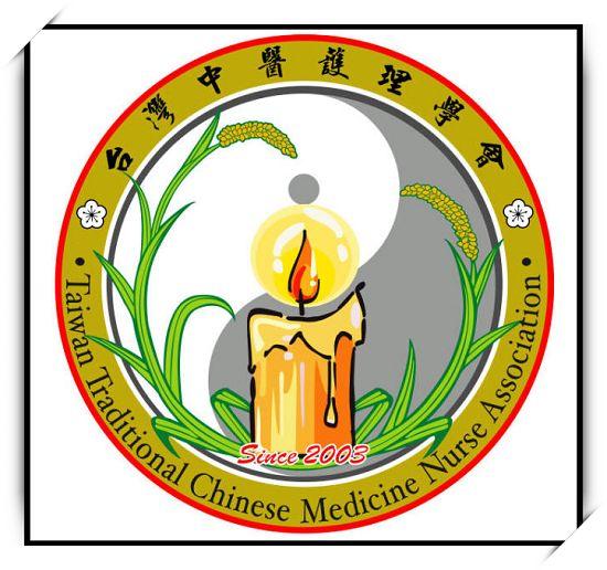 台灣中醫護理學會.jpg