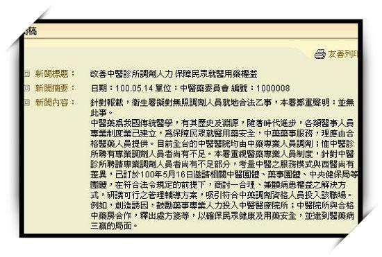 20110514-改善中醫診所調劑人力-1.jpg