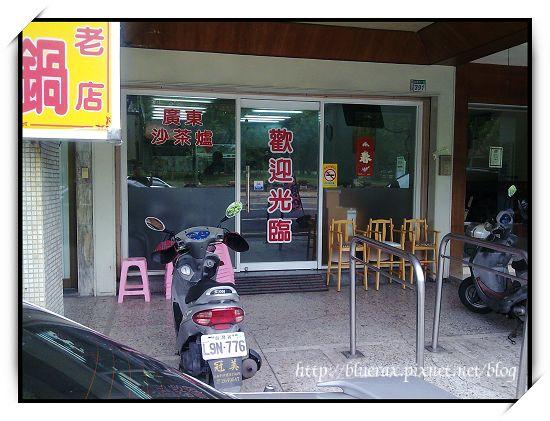 台南廣東沙茶爐新門面-3.jpg