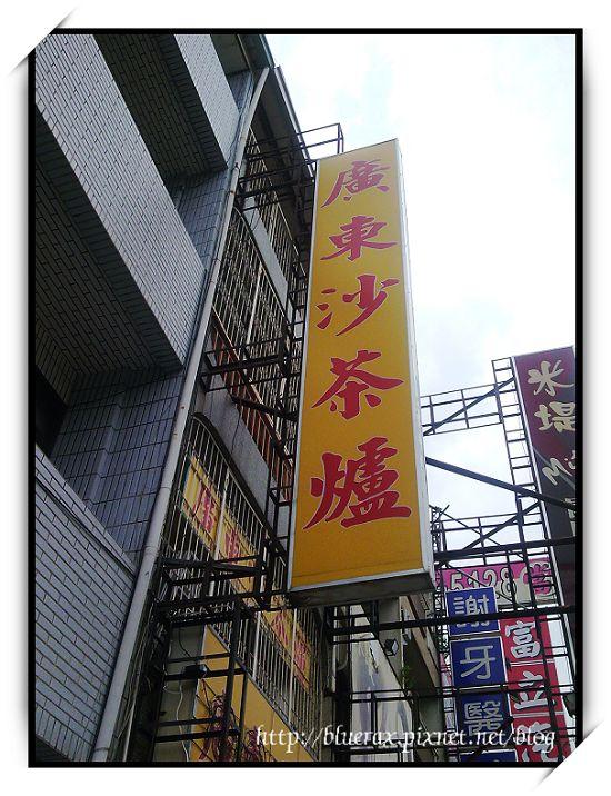 台南廣東沙茶爐新門面-1.jpg