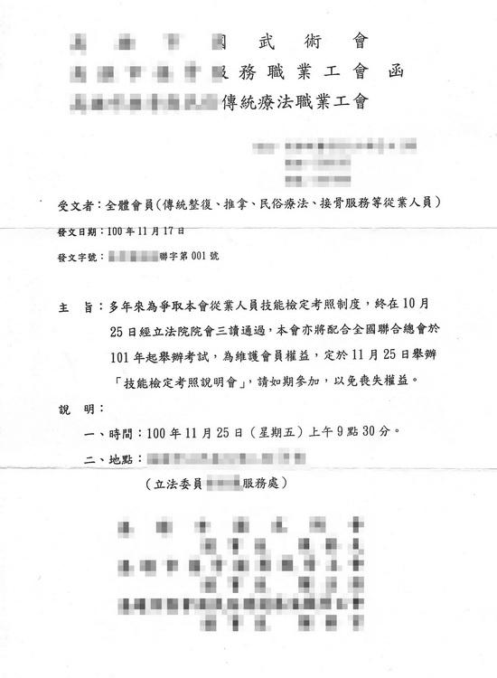 20111125-證照考試通知-1.jpg