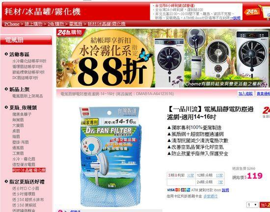 【一品川流】電風扇靜電防塵過濾網-適用14~16吋