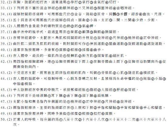丙級技術士技能檢定學科測試試題_頁面_3.jpg