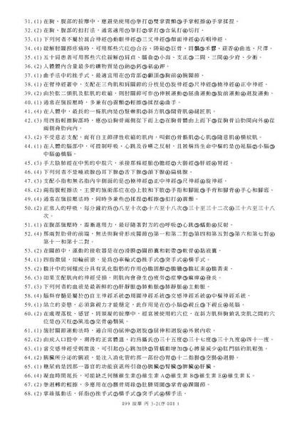 丙級技術士技能檢定學科測試試題_頁面_2.jpg