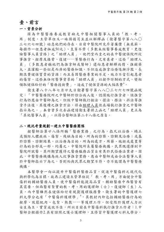 06-CCMP97-RD-037_頁面_03.jpg