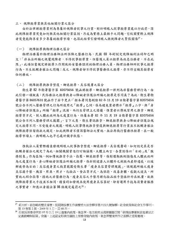 委託「按摩業開放後管理之法制建構規劃」研究報告_頁面_017.jpg