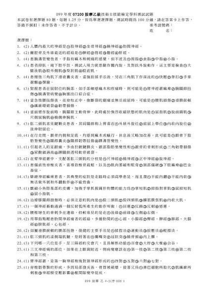 乙級技術士技能檢定學科測試試題_頁面_1.jpg