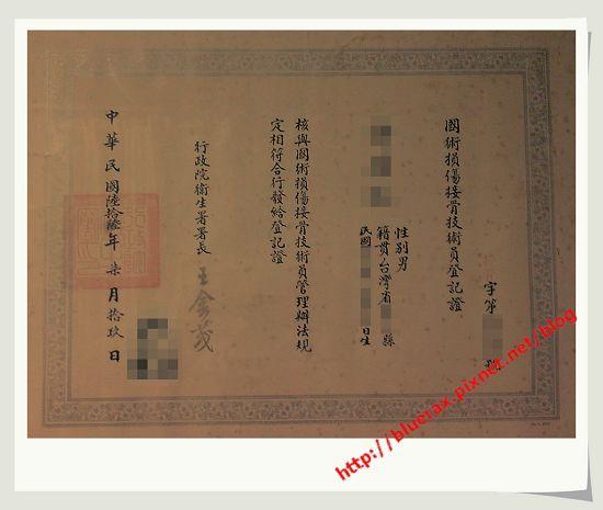 20081120-接骨損傷技術員證書.jpg