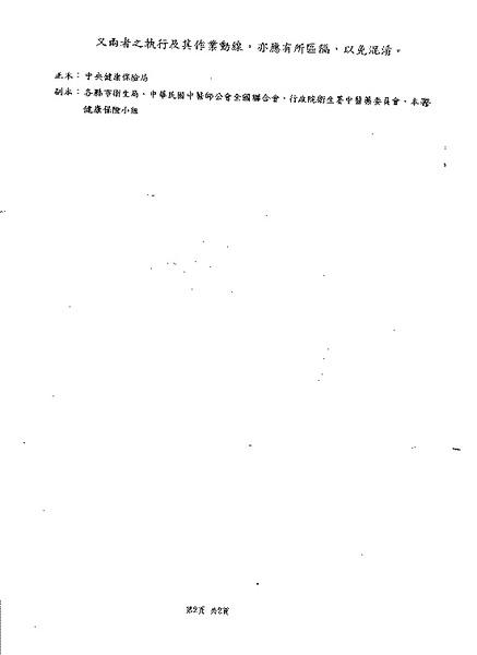 推拿業務人員資格-5.jpg
