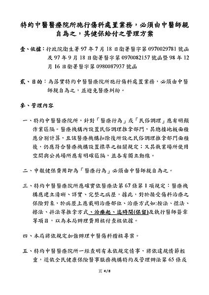 中醫總額支付委員會99年第1次臨時委員會議紀錄_頁面_4.jpg