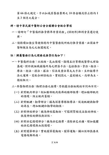 中醫總額支付委員會99年第1次臨時委員會議紀錄_頁面_5.jpg