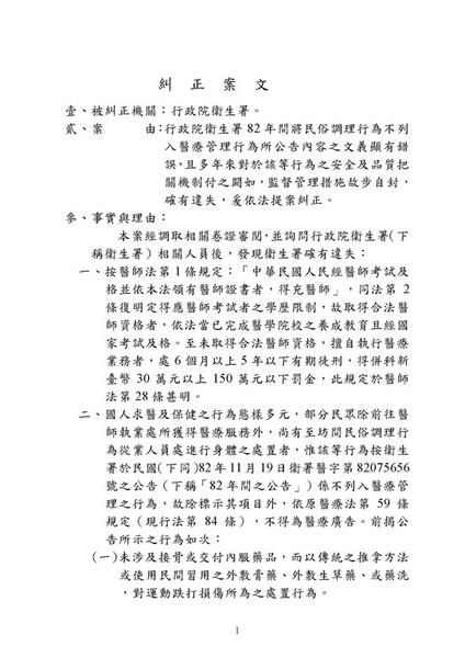 099000043民俗調理行為案糾正案文_頁面_1.jpg