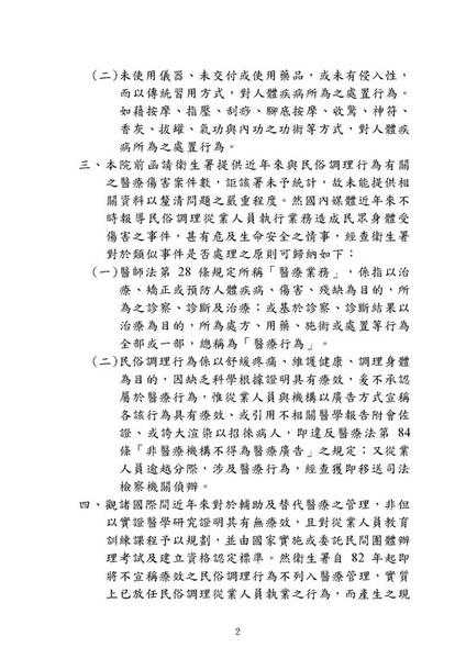 099000043民俗調理行為案糾正案文_頁面_2.jpg