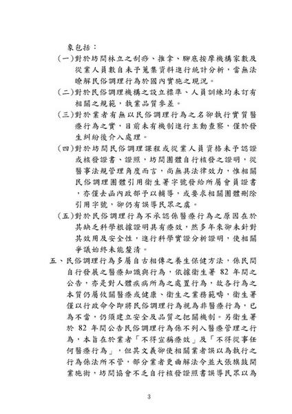 099000043民俗調理行為案糾正案文_頁面_3.jpg
