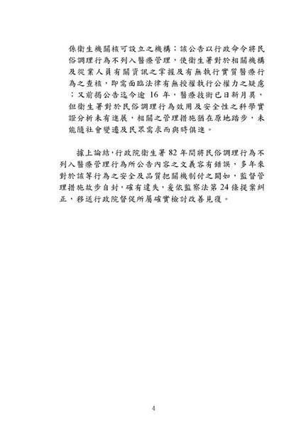 099000043民俗調理行為案糾正案文_頁面_4.jpg