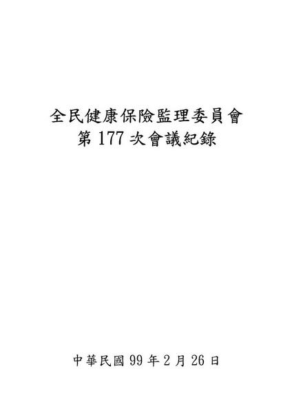 990226第177次委員會議紀錄_頁面_01.jpg