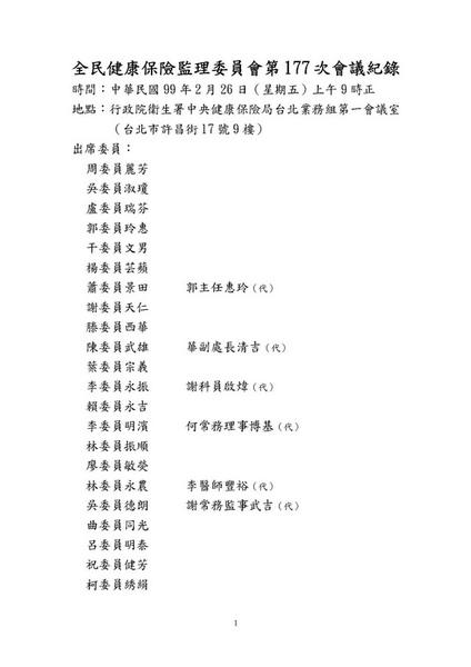990226第177次委員會議紀錄_頁面_03.jpg