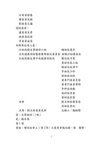 990226第177次委員會議紀錄_頁面_04.jpg