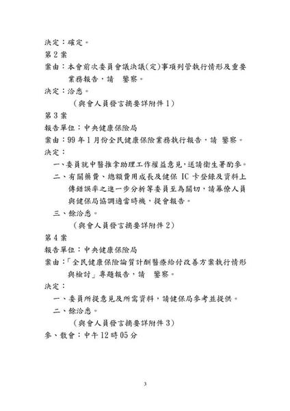 990226第177次委員會議紀錄_頁面_05.jpg