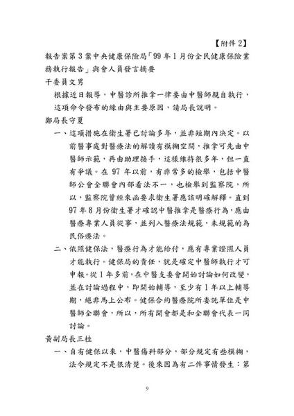 990226第177次委員會議紀錄_頁面_11.jpg