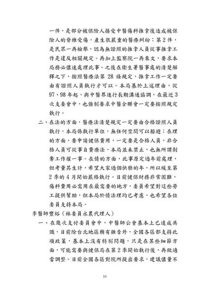 990226第177次委員會議紀錄_頁面_12.jpg