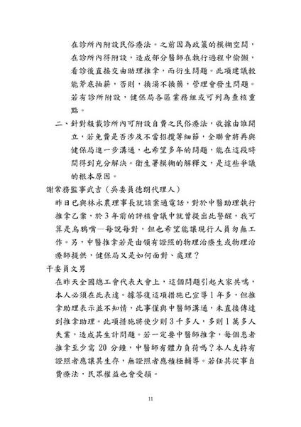 990226第177次委員會議紀錄_頁面_13.jpg