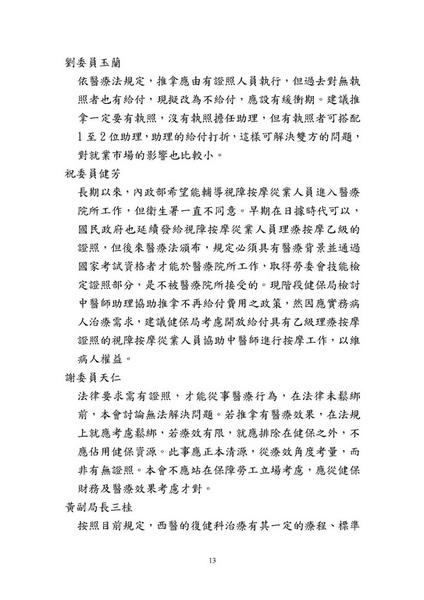 990226第177次委員會議紀錄_頁面_15.jpg