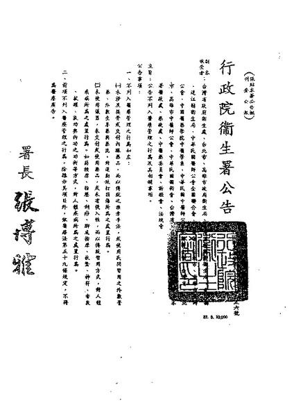 82年11月19日衛署醫字第82075656號公告.jpg