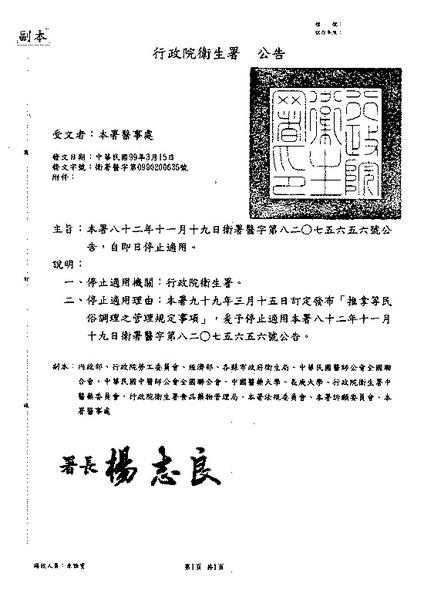 公告-廢止82年11月19日衛署醫字第82075656號公告.jpg