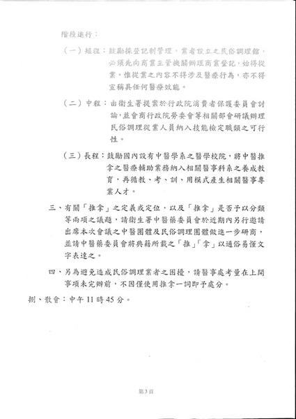 20100614-衛生署會議記錄-3.jpg