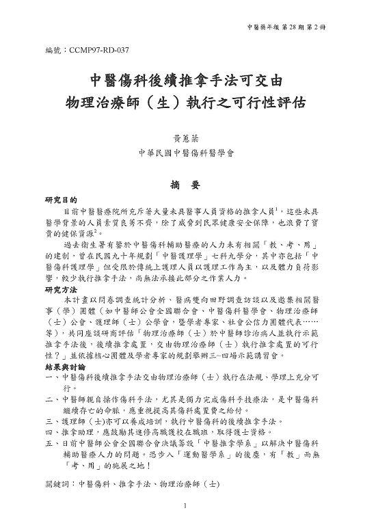 06-CCMP97-RD-037_頁面_01.jpg